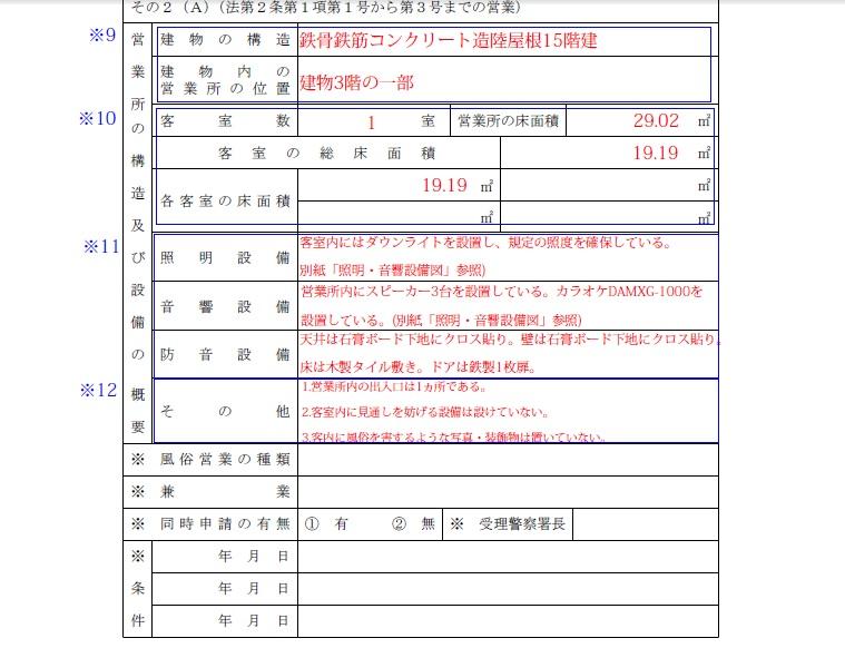 風俗営業許可申請書3