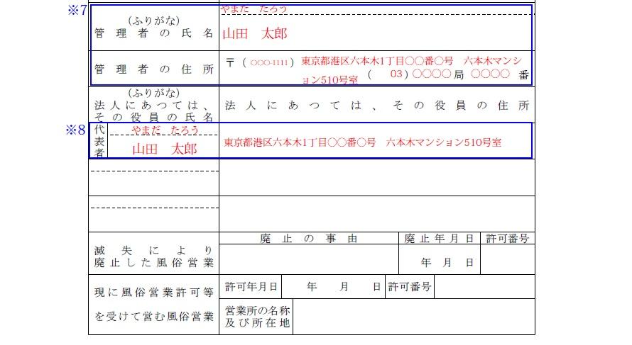 風俗営業許可申請書2