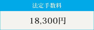 法定手数料18,300円