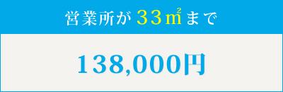 営業所が33㎡まで138,000円