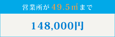 営業所が49.5㎡まで148,000円