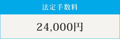 法定手数料24,000円