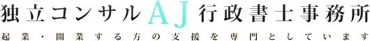 風俗営業許可申請について解説/東京都の風俗営業許可を多数取得