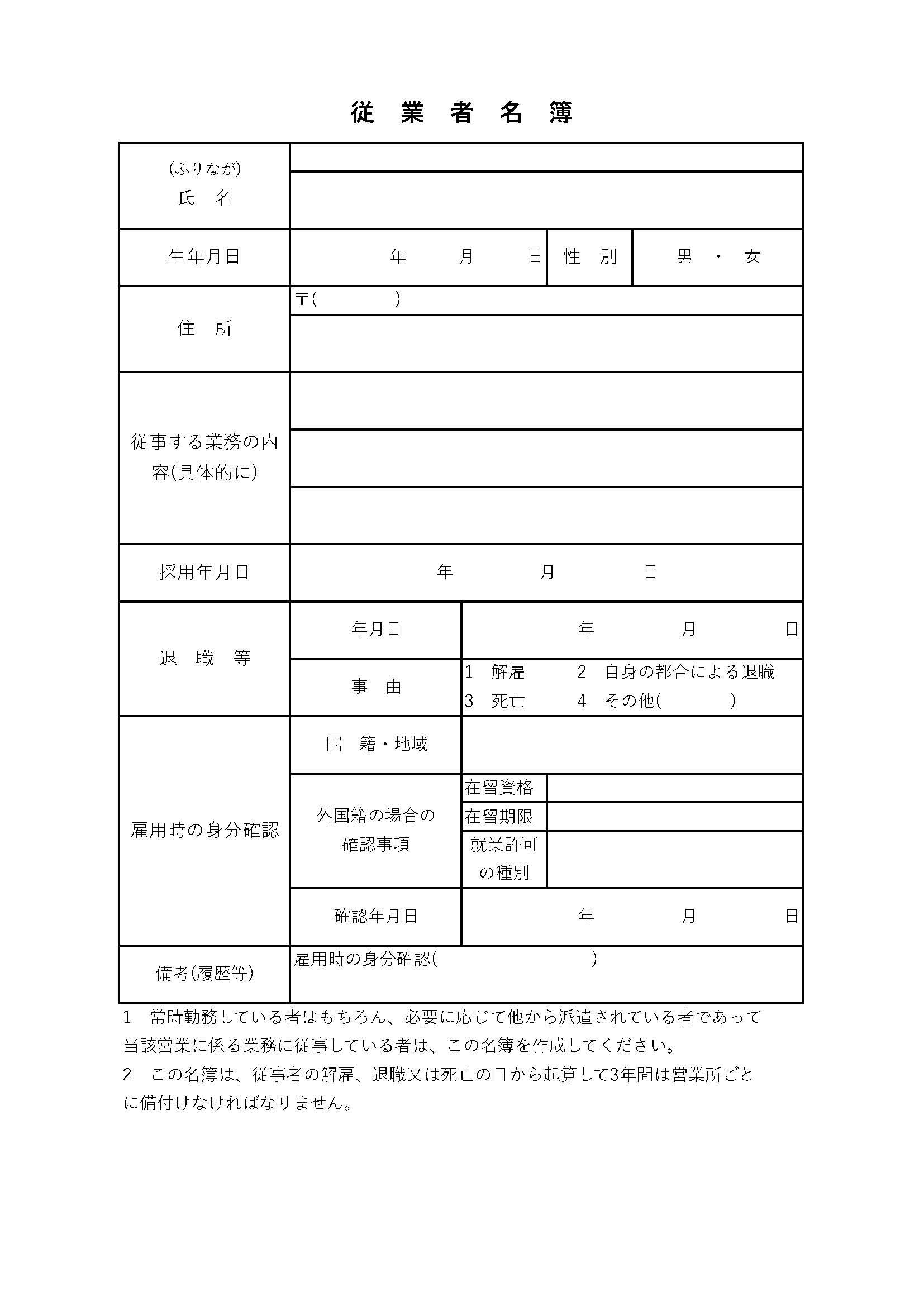 従業者名簿サンプル