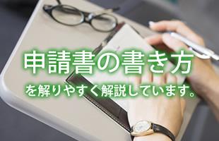申請書の書き方のイメージ