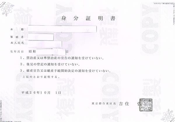 身分証明書の見本