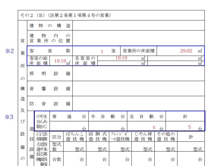 麻雀申請書(記入例3)