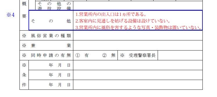 麻雀申請書(記入例4)