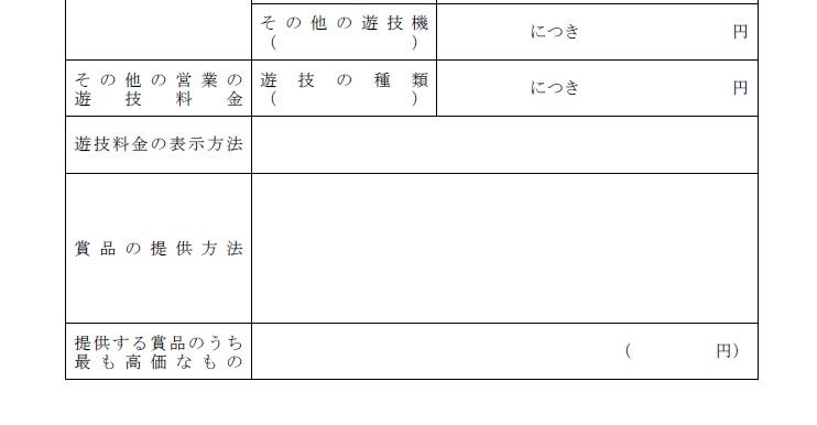 営業の方法(記入例4)
