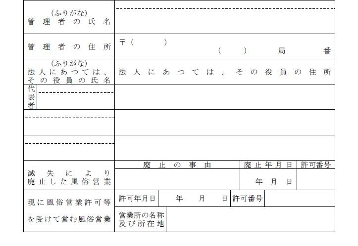 麻雀申請書(記入例2)